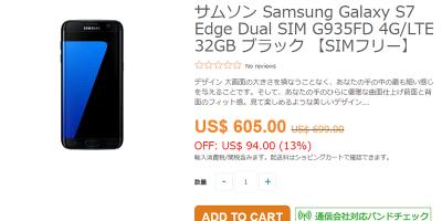 ETOREN Samsung Galaxy S7 edge 商品ページ