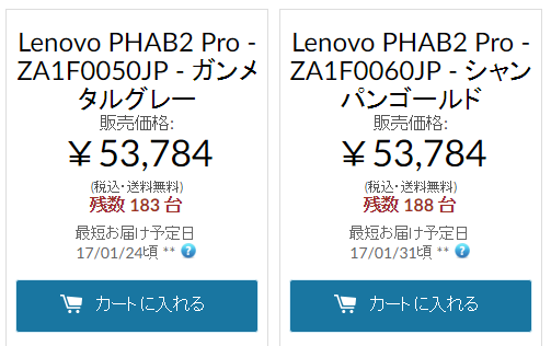 Lenovo直販サイト PHAB2 Pro 在庫状況