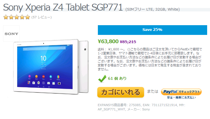 EXPANSYS Sony Xperia Z4 Tablet SPG771 商品ページ