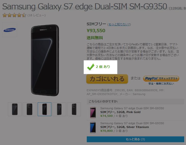 EXPANSYS Samsung Galaxy S7 edge Black Pearl 商品ページ