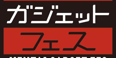 めんたいガジェットフェス2017