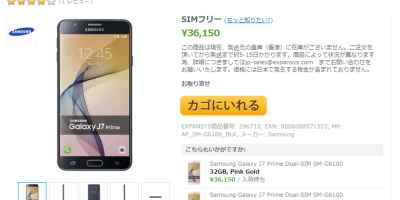 EXPANSYS Samsung Galaxy J7 Prime 商品ページ