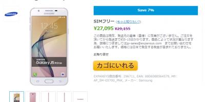EXPANSYS Samsung Galaxy J5 Prime 商品ページ
