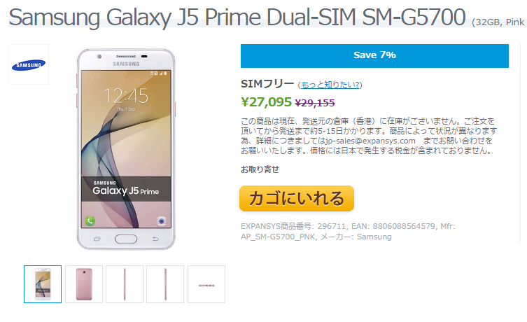 EXPANSYS Samsung Galaxy J5 Prime 商品ページ