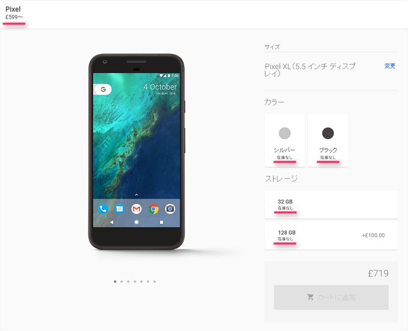 イギリス向け Googleストア Pixel XL 商品ページ