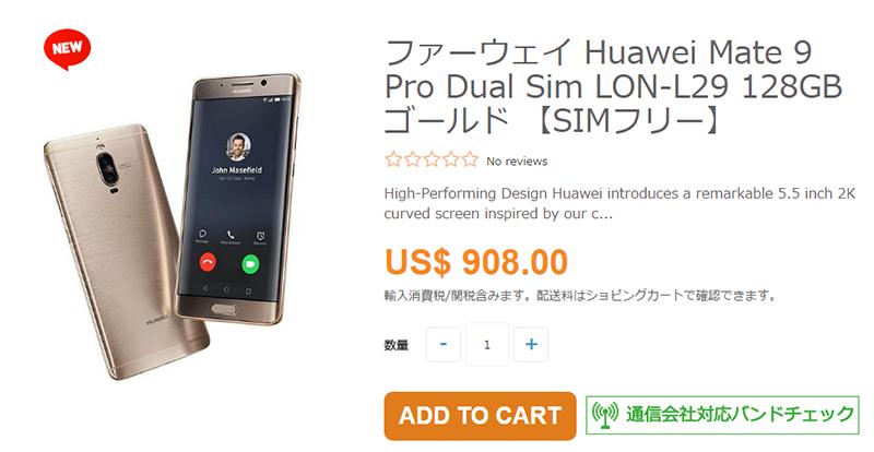ETOREN Huawei Mate 9 Pro 商品ページ