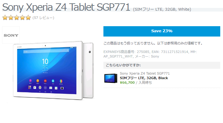 EXPANSYS Sony Xperia Z4 Tablet SGP771
