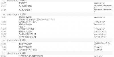 Fedex 荷物の追跡情報