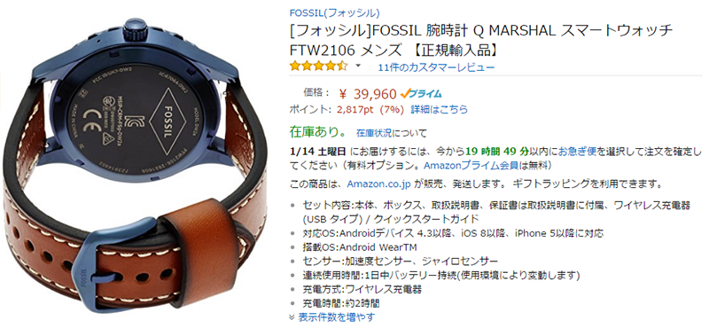 Amazon.co.jp FOSSIL Q Marshal 商品ページ