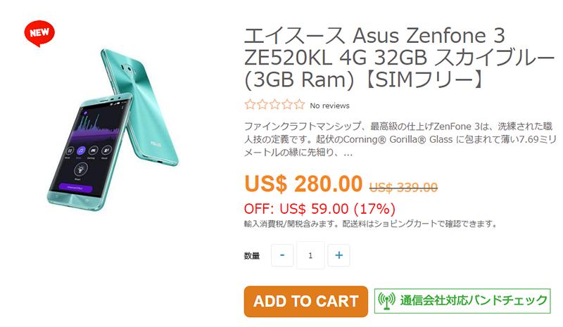 ETOREN ASUS ZenFone 3 ZE520KL 商品ページ