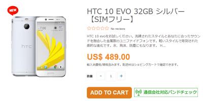 ETOREN HTC 10 evo 商品ページ