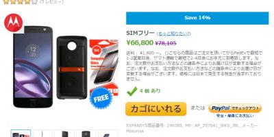 EXPANSYS Moto Z XT1650-03 商品ページ