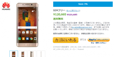 EXPANSYS Huawei Mate 9 Pro 商品ページ