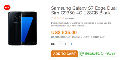 ETOREN Samsung Galaxy S7 edge Black Pearl 商品ページ