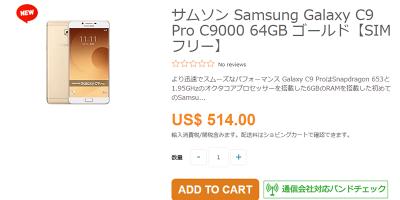 ETOREN Samsung Galaxy C9 Pro 商品ページ