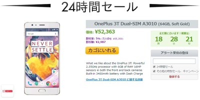 EXPANSYS OnePlus 3T 商品ページ