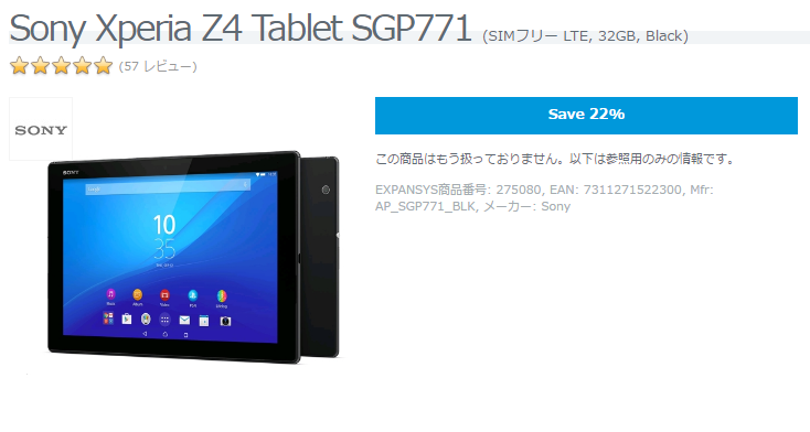EXPANSYS Sony Xperia Z4 Tablet SGP771 商品ページ