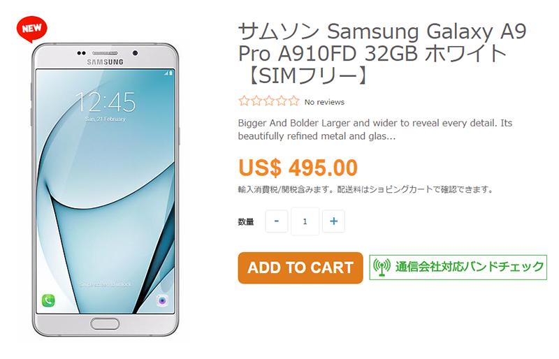 ETOREN Samsung Galaxy A9 Pro 商品ページ