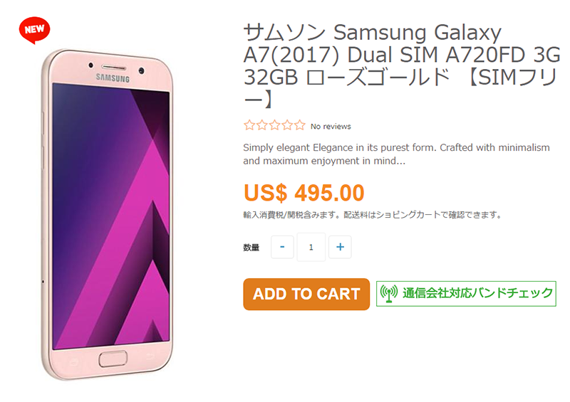 ETOREN Samsung Galaxy A7(2017) 商品ページ