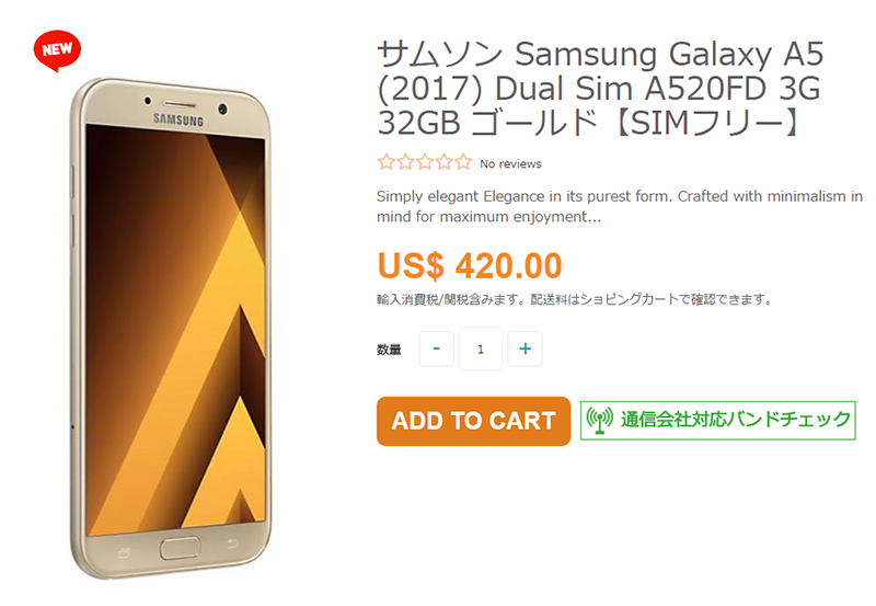ETOREN Samsung Galaxy A5(2017) 商品ページ