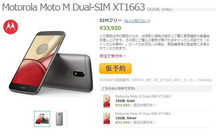 EXPANSYS Motorola Moto M XT1663 商品ページ