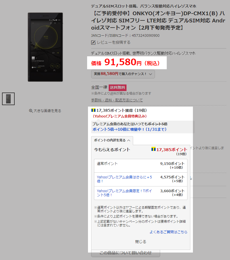 e-イヤホン Yahoo!ショッピング ONKYO GRANBEAT DP-CMX1 商品ページ