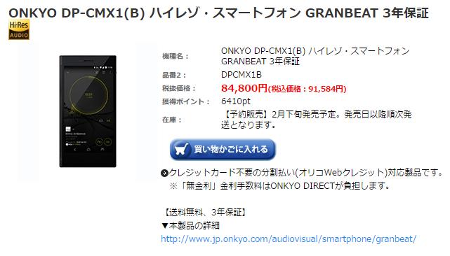 オンキヨーダイレクト ONKYO GRANBEAT DP-CMX1 商品ページ