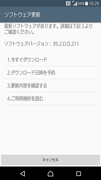 Softbank Xperia X Performance 502SO Android 7.0 Nougat アップデート