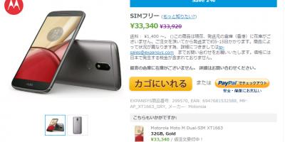 EXPANSYS Motorola Moto M 商品ページ