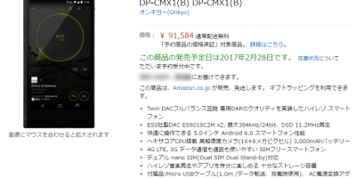 Amazon.co.jp ONKYO DP-CMX1 GRANBEAT 商品ページ