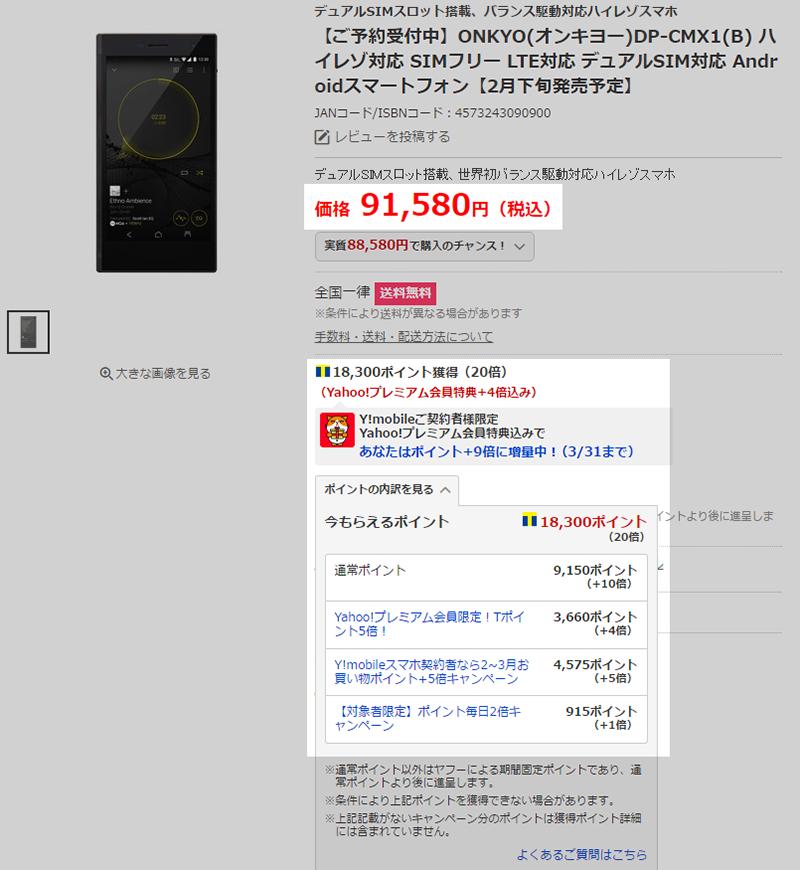 e-イヤホン ONKYO DP-CMX1 GRANBEAT 商品ページ