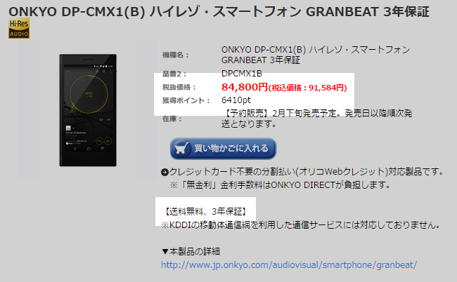 ONNKYO DIRECT ONKYO DP-CMX1 GRANBEAT 商品ページ