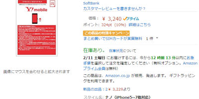 Amazon.co.jp Y!mobile SIMカード 商品ページ