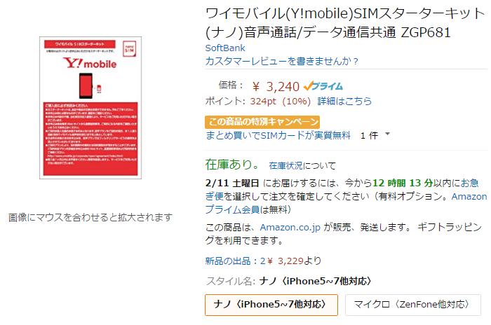 Amazon.co.jp Y!mobile SIMカード 商品ページ