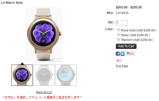 1ShopMobile.com LG Watch Style 商品ページ