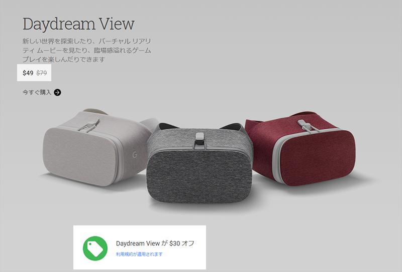 Google Store Daydream View 割引プロモーション