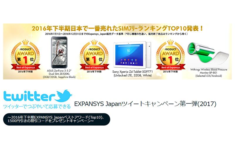 EXPANSYS Japan ツイートキャンペーン