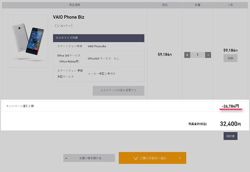 VAIO Phone Biz 割引