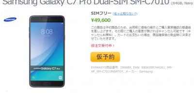 EXPANSYS Samsung Galaxy C7 Pro 商品ページ