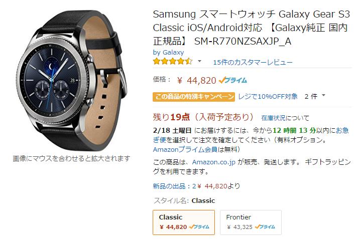 Amazon.co.jp Samsung Gear S3 Classic 商品ページ