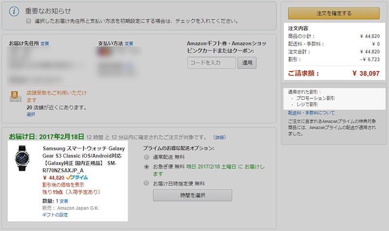 Amazon.co.jp Samsung Gear S3 Classic 割引