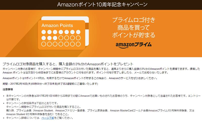Amazonポイント10周年記念キャンペーン