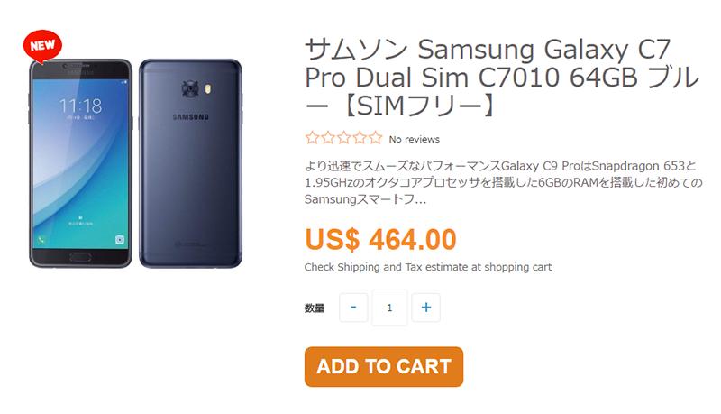 ETOREN Samsung Gallaxy C7 Pro 商品ページ