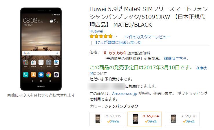 Amazon.co.jp Huawei Mate 9 Shampagne Black 商品ページ
