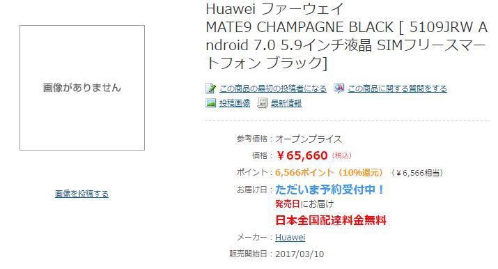 ヨドバシカメラ Huawei Mate 9 Shampagne Black 商品ページ
