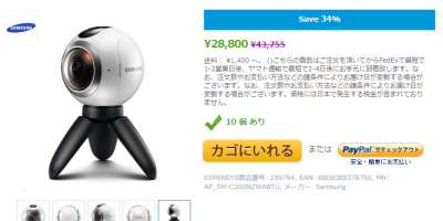EXPANSYS Samsung Gear 360 商品ページ