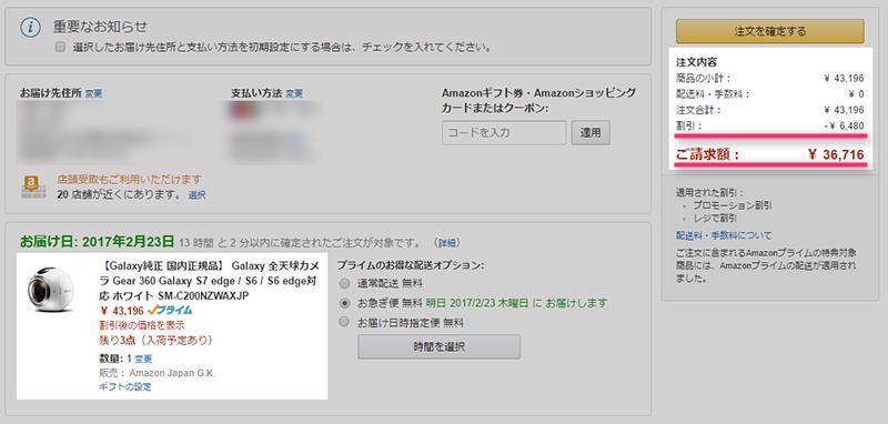 Amaozn.co.jp Gear 360 割引内容