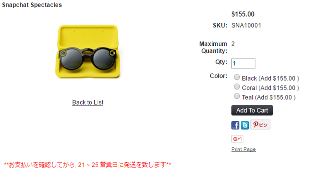 1ShopMobile.com Snapchat Spectacles 商品ページ
