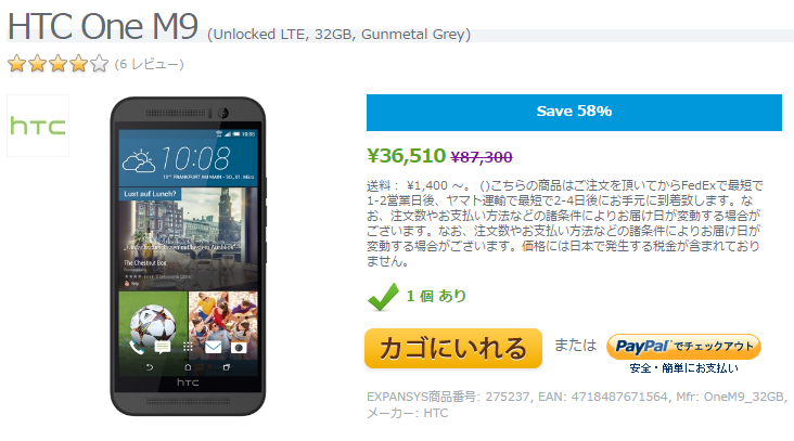EXPANSYS HTC One M9 商品ページ