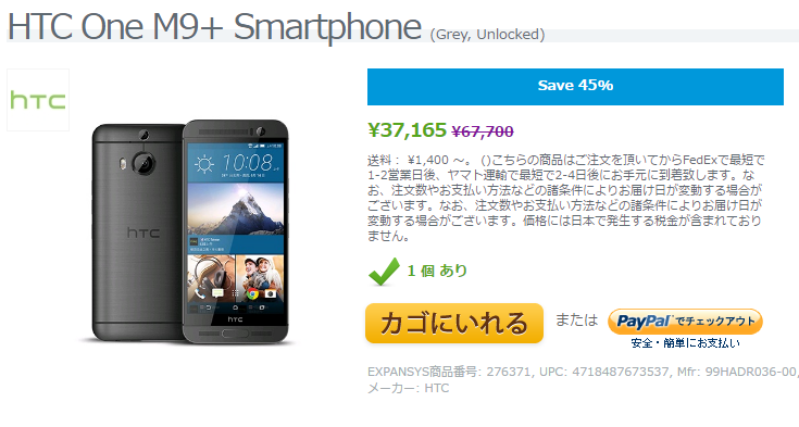 EXPANSYS HTC One M9+ 商品ページ